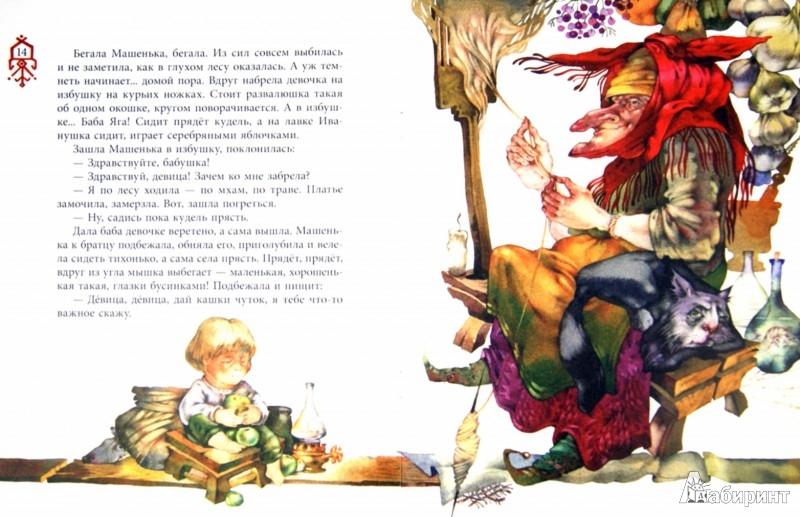 Иллюстрация 1 из 17 для Гуси-лебеди | Лабиринт - книги. Источник: Лабиринт
