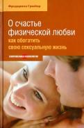 О счастье физической любви. Как обогатить свою сексуальную жизнь