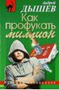 цены Дышев Андрей Михайлович Как профукать миллион