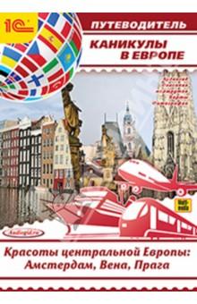 Каникулы в Европе. Красоты центральной Европы (CDmp3)