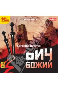 Бич Божий (+ юбилейный магнит к 130-летию) (CDmp3)