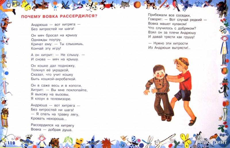 Иллюстрация 1 из 15 для Детям - Агния Барто | Лабиринт - книги. Источник: Лабиринт
