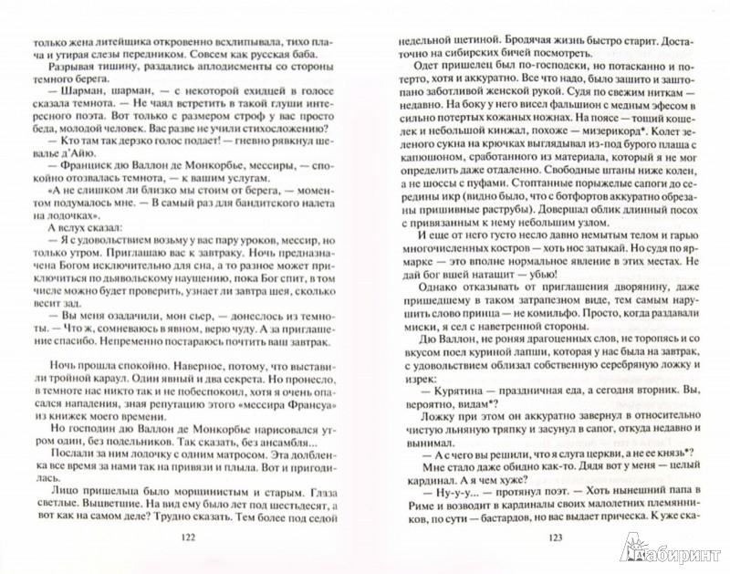 Иллюстрация 1 из 16 для Фебус. Принц Вианы - Дмитрий Старицкий | Лабиринт - книги. Источник: Лабиринт
