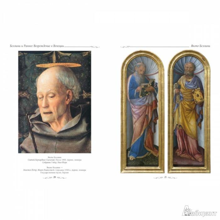 Иллюстрация 1 из 25 для Беллини и Раннее Возрождение в Венеции - С. Козлова | Лабиринт - книги. Источник: Лабиринт