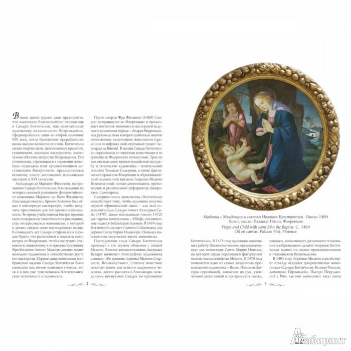 Иллюстрация 1 из 10 для Боттичелли | Лабиринт - книги. Источник: Лабиринт