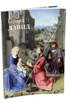 Герард Давид бытовые образы в западноевропейской живописи xv xvii веков реальность и символика