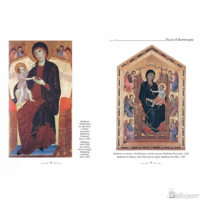 Иллюстрация 1 из 18 для Дуччо ди Буонинсенья - Елена Милюгина | Лабиринт - книги. Источник: Лабиринт