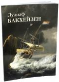 Лудолф Бакхейзен