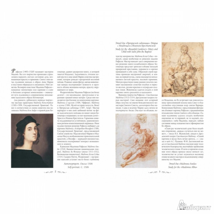 Иллюстрация 1 из 10 для Мадонны Рафаэля - Елена Милюгина | Лабиринт - книги. Источник: Лабиринт