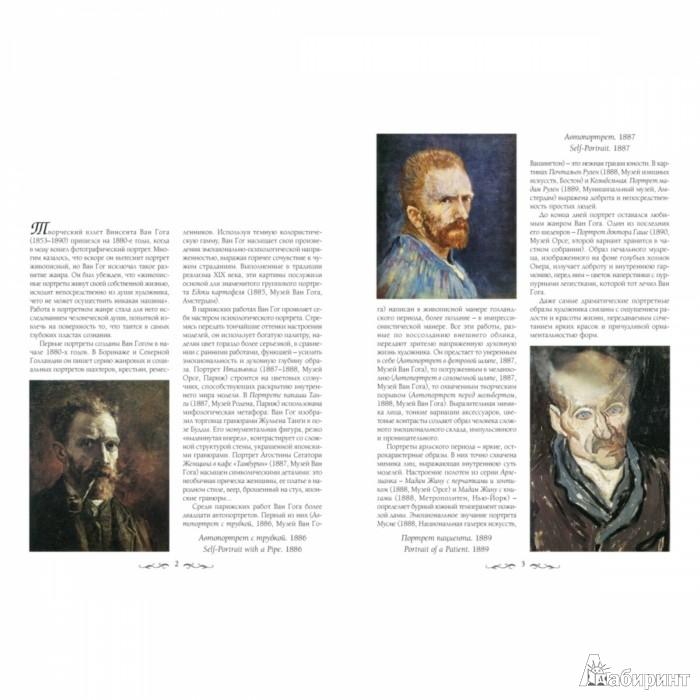Иллюстрация 1 из 10 для Портреты Ван Гога - Елена Милюгина | Лабиринт - книги. Источник: Лабиринт