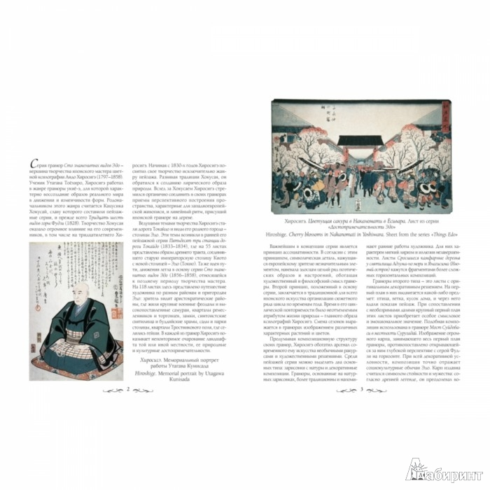 Иллюстрация 1 из 17 для Хиросигэ. Сто знаменитых видов Эдо - Елена Милюгина | Лабиринт - книги. Источник: Лабиринт