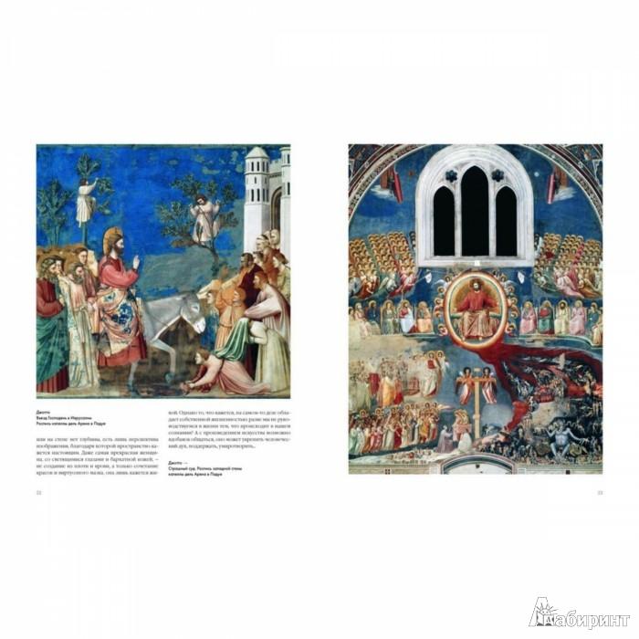 Иллюстрация 1 из 23 для Шедевры итальянской живописи - Вера Калмыкова | Лабиринт - книги. Источник: Лабиринт
