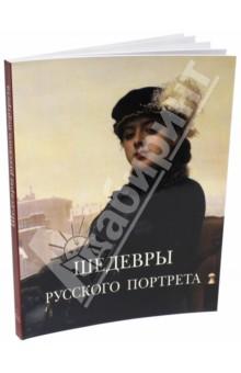 Шедевры русского портрета шедевры русского искусства