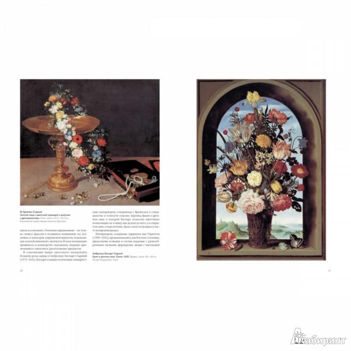 Иллюстрация 1 из 15 для Шедевры фламандской и голландской живописи - А. Киселев | Лабиринт - книги. Источник: Лабиринт