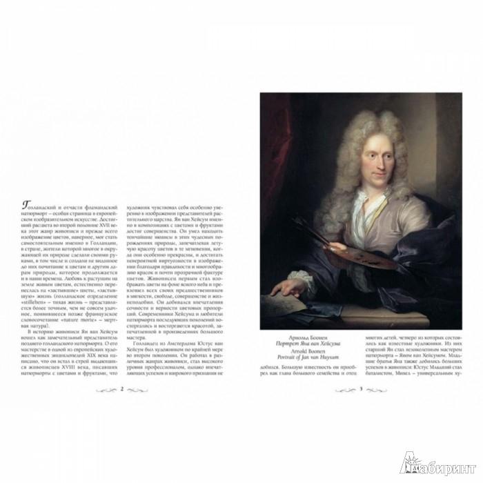 Иллюстрация 1 из 16 для Ян ван Хейсум - Юрий Астахов | Лабиринт - книги. Источник: Лабиринт