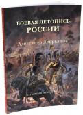 Боевая летопись России. Александр Аверьянов