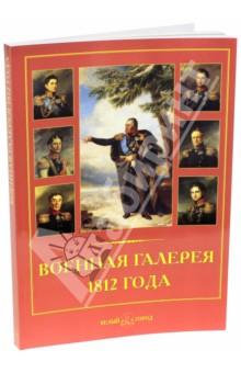 Военная галерея 1812 года первов м рассказы о русских ракетах книга 2
