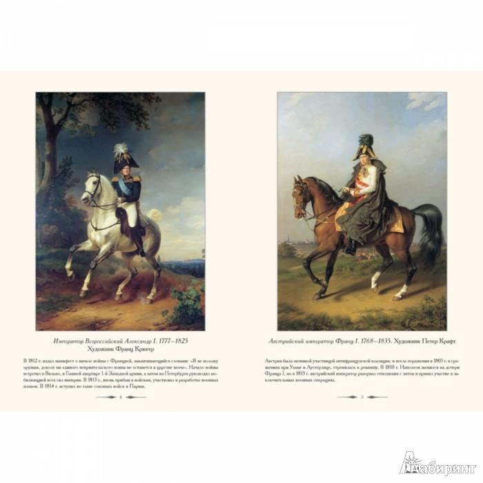 Иллюстрация 1 из 10 для Военная галерея 1812 года - Мария Мартиросова   Лабиринт - книги. Источник: Лабиринт