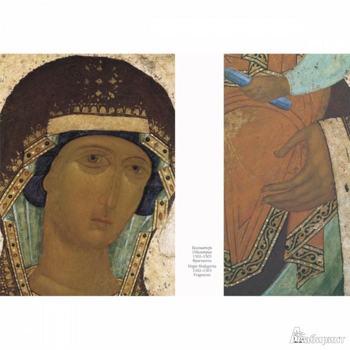 Иллюстрация 1 из 10 для Дионисий - Виктор Калашников | Лабиринт - книги. Источник: Лабиринт