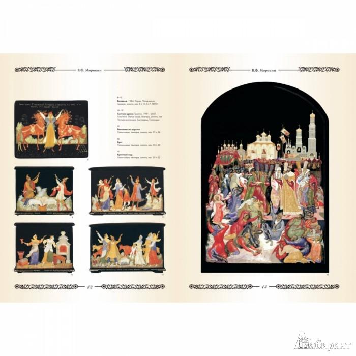 Иллюстрация 1 из 10 для Палех. Династии. Преемственность традиций - Колесова, Милютина, Князева | Лабиринт - книги. Источник: Лабиринт