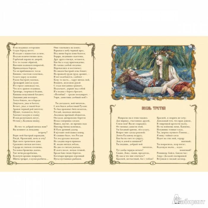 Иллюстрация 1 из 18 для Руслан и Людмила - Александр Пушкин | Лабиринт - книги. Источник: Лабиринт
