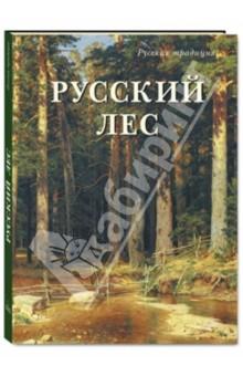 Русский лес разумовский ф кто мы анатомия русской бюрократии