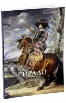Прадо, Мадрид 20 диски на 150 прадо