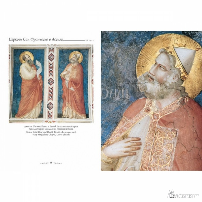 Иллюстрация 1 из 10 для Церковь Сан Франческо, Ассизи - Елена Милюгина | Лабиринт - книги. Источник: Лабиринт