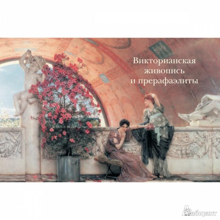 Иллюстрация 1 из 10 для Викторианская живопись и прерафаэлиты - Майорова, Скоков | Лабиринт - книги. Источник: Лабиринт