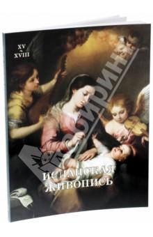 Испанская живопись. XV-XVIII
