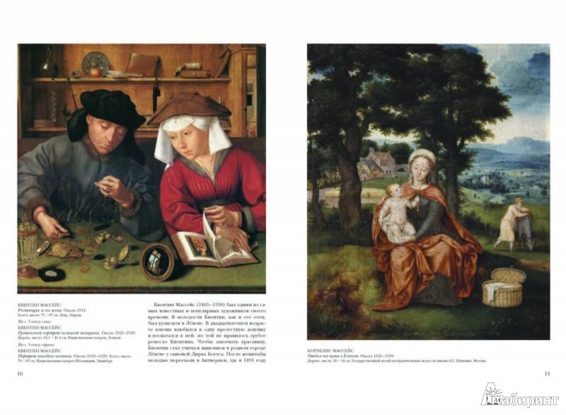 Иллюстрация 1 из 5 для Нидерландская живопись. XV век - Вера Калмыкова   Лабиринт - книги. Источник: Лабиринт