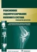 Ревизионное эндопротезирование тазобедренного сустава. Руководство для врачей