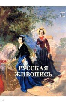 Русская живопись. 1800-1850