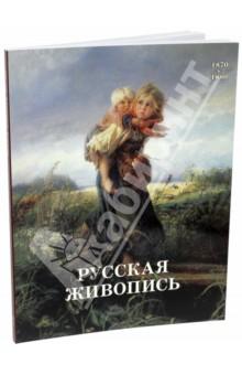 цена на Русская живопись. 1870-1880