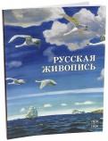 Русская живопись. 1910-1920
