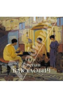 Степан Бакалович