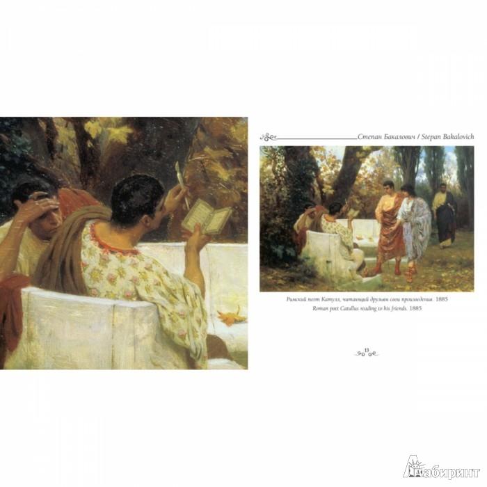 Иллюстрация 1 из 7 для Степан Бакалович - Ирина Голицина | Лабиринт - книги. Источник: Лабиринт