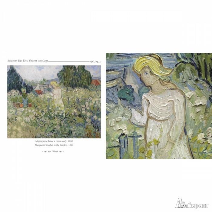 Иллюстрация 1 из 10 для Винсент Ван Гог - Елена Милюгина | Лабиринт - книги. Источник: Лабиринт