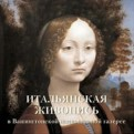 Итальянская живопись в Вашингтонской национальной галерее