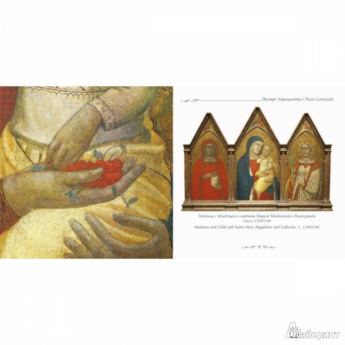Иллюстрация 1 из 10 для Итальянская живопись в Вашингтонской национальной галерее - Елена Милюгина | Лабиринт - книги. Источник: Лабиринт