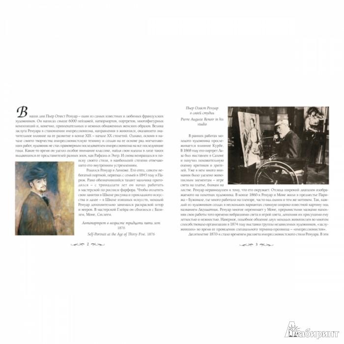 Иллюстрация 1 из 17 для Пьер Огюст Ренуар - Юрий Астахов | Лабиринт - книги. Источник: Лабиринт