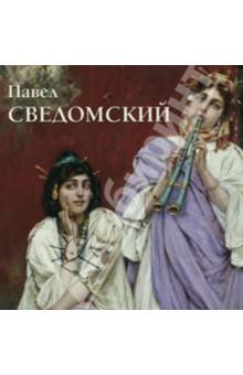 Павел Сведомский интросан где в киеве
