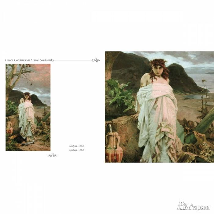 Иллюстрация 1 из 9 для Павел Сведомский - Ирина Голицина | Лабиринт - книги. Источник: Лабиринт