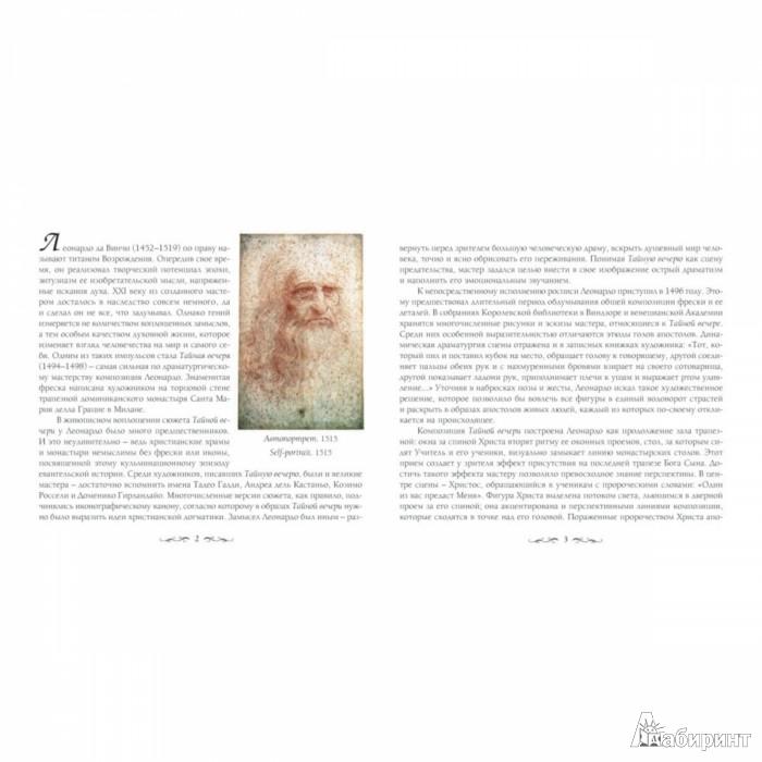 Иллюстрация 1 из 10 для Тайная вечеря. Леонардо да Винчи - Елена Милюгина | Лабиринт - книги. Источник: Лабиринт