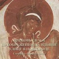 Церковь Спаса Преображения на Ильине улице в Новгороде