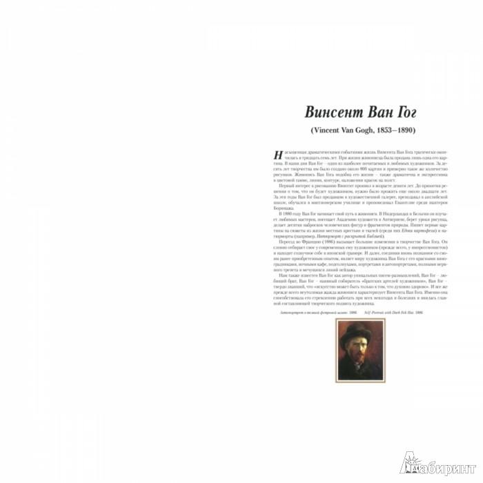 Иллюстрация 1 из 10 для Винсент Ван Гог | Лабиринт - книги. Источник: Лабиринт