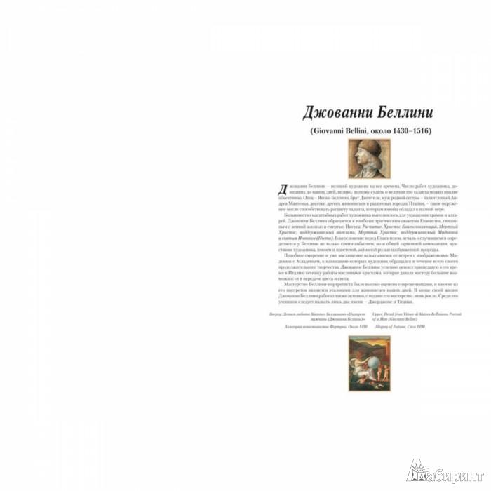 Иллюстрация 1 из 34 для Джованни Беллини   Лабиринт - книги. Источник: Лабиринт