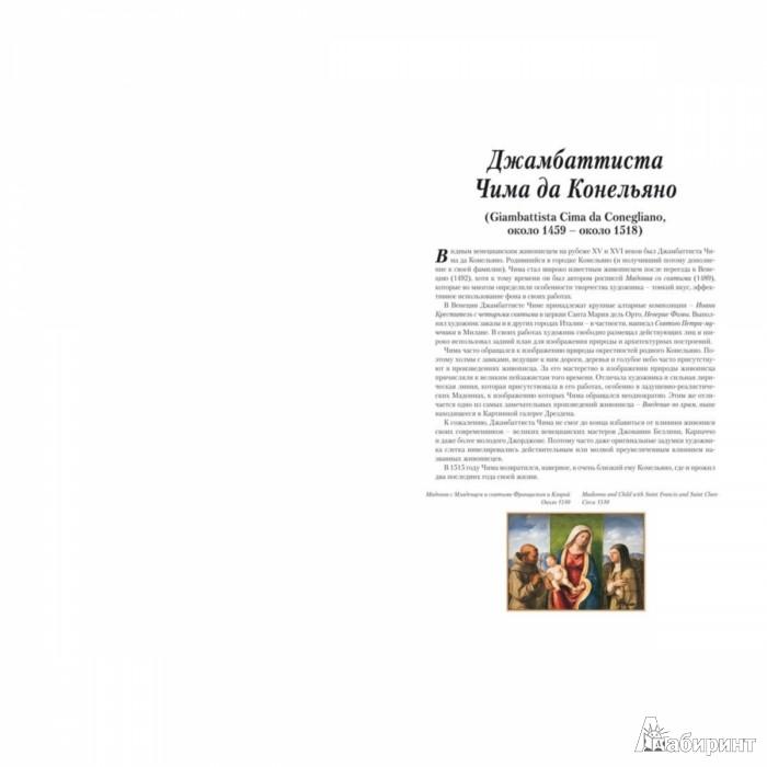 Иллюстрация 1 из 10 для Чима да Конельяно | Лабиринт - книги. Источник: Лабиринт