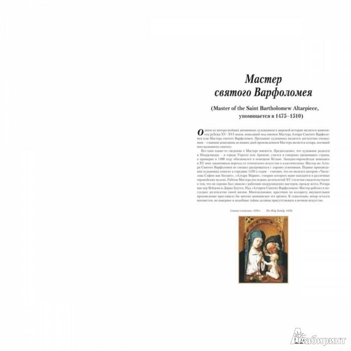 Иллюстрация 1 из 10 для Мастер святого Варфоломея | Лабиринт - книги. Источник: Лабиринт