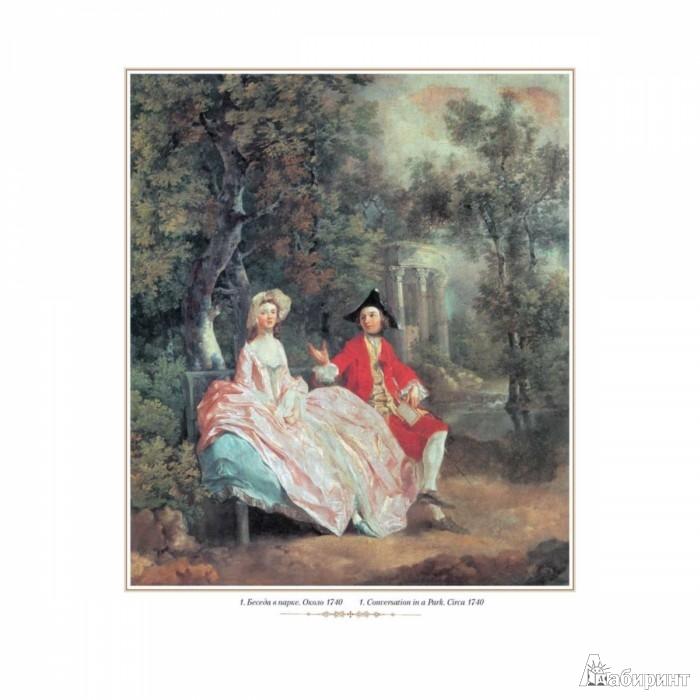 Иллюстрация 1 из 14 для Томас Гейнсборо | Лабиринт - книги. Источник: Лабиринт